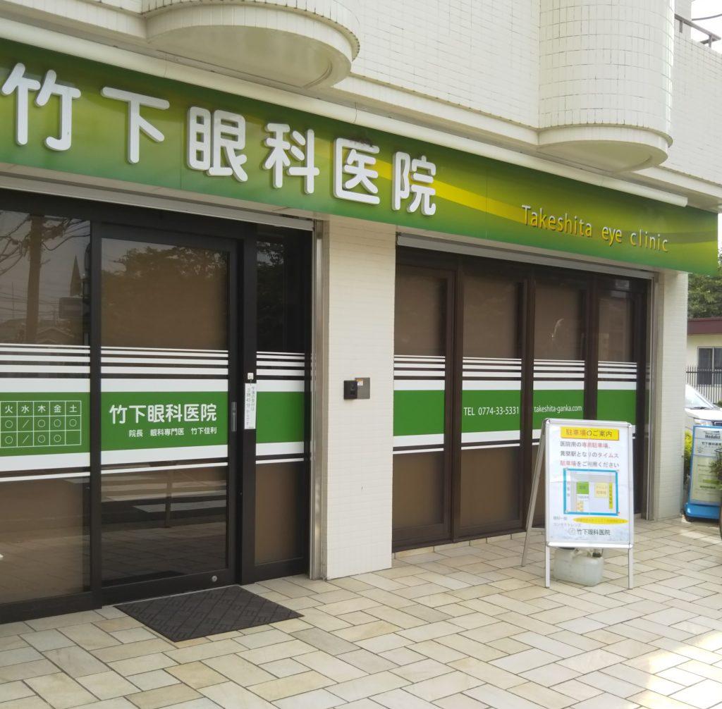 京阪黄檗2