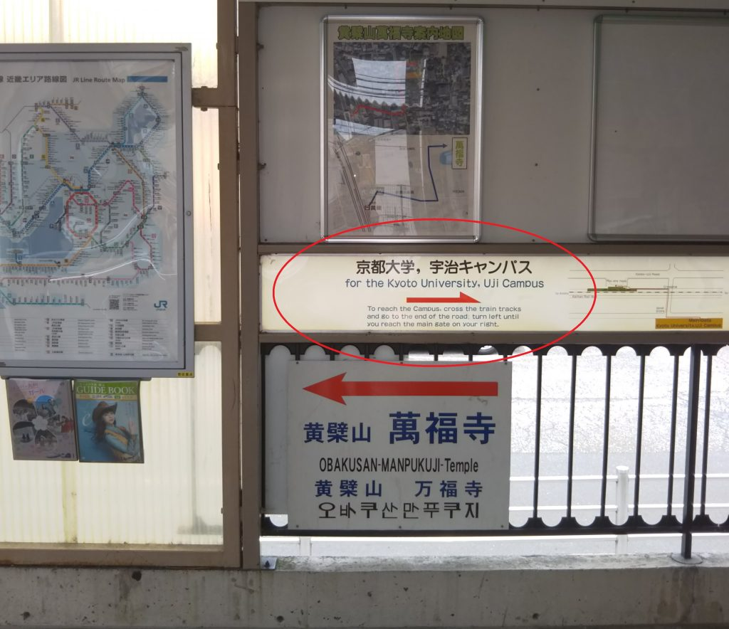 JR黄檗1