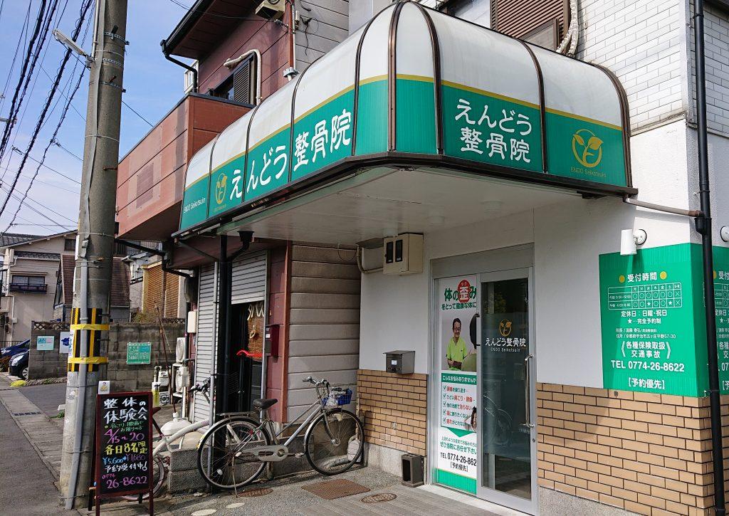 京阪黄檗5